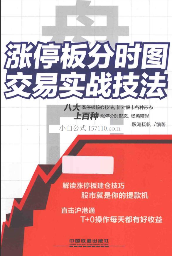 《涨停板分时图交易实战技法》PDF