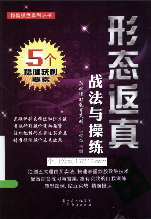形态返真战法与操练.pdf